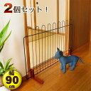 ■2個セット!■ペットフェンス JPF-90 【置くだけ 木製 犬 ゲート 犬用 ペット用ゲート ペットフェンス 間仕切り つ…