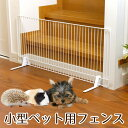 小型ペット用フェンス KPF-90 ★幅約90cm★ モルモット、超小型犬等に最適!