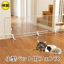 伸縮 小型ペット用フェンス KPF-90W ★幅約90〜172.5cm★モルモット、超小型犬等に最適!