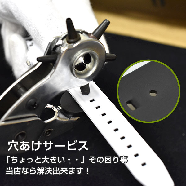 腕時計 ベルト 調整 穴あけ ウレタンベルト メッシュベルト 革ベルト 皮ベルト 対応可能 ちょっと大きいを解決 ※穴あけ商品は返品、交換不可