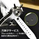腕時計 ベルト 調整 穴あけ ウレタンベルト メッシュベルト 革ベルト 皮ベルト 対応可能 ちょっと大きいを解決 ※穴あ…