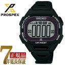 【SEIKO PROSPEX】セイコー プロスペックス スーパーランナーズ ソーラー デジタル腕時計 ランニングウォッチ ユニセ…