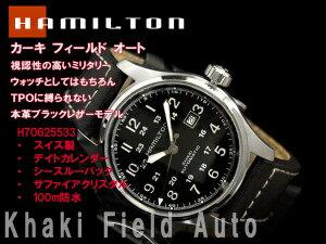 ハミルトン HAMILTON カーキ フィールド オフィサー オート H70625533 腕時計 ネコポス不可【あす楽】