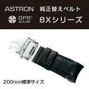 アストロン ASTRON 8Xシリーズ 純正替えベルト かん幅22mm 標準200mmタイプ ブラックベルト シルバー尾錠 R7X05AC