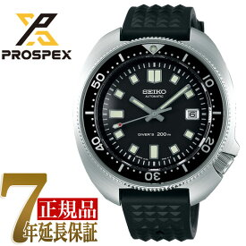 【SEIKO PROSPEX】セイコー プロスペックス マリーンマスター プロフェッショナル 1970メカニカルダイバー復刻モデル コアショップ限定モデル ダイバーズウォッチ 自動巻き メカニカル 腕時計 メンズ SBDX031【あす楽】