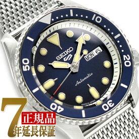 【正規品】セイコー5スポーツ スーツスタイル SEIKO 5 Sports Suits Style 自動巻き 手巻き付き メカニカル 機械式 腕時計 流通限定モデル ネイビー ダイアル メタル ベルト SBSA015