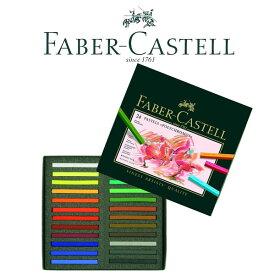 ファーバーカステル パステル ポリクロモス 24色セット 紙箱入り128524【取寄せ商品】【ネコポス不可】