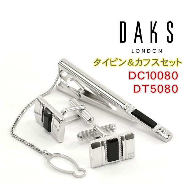【DAKS】ダックス カフス ネクタイピンセット 専用ボックス付き オニキス DC10080-DT5080