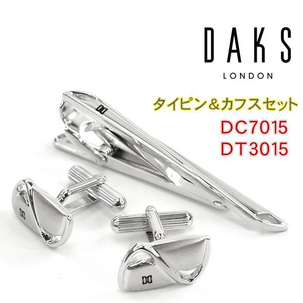 【DAKS】ダックス カフス ネクタイピンセット 専用ボックス付き ロジウムメッキ DC7015-DT3015