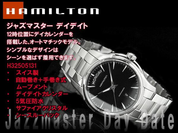 ハミルトン HAMILTON 自動巻き+手巻き式 メンズ機械式 ジャズマスターデイデイト マットブラックダイアル ステンレスベルト H32505131 腕時計【あす楽】