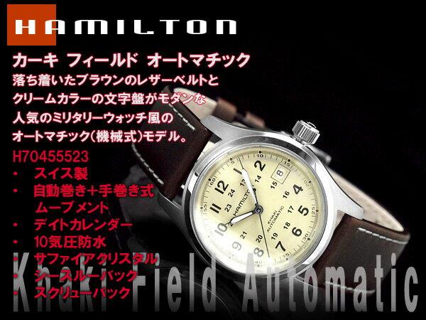 ハミルトン HAMILTON カーキ フィールド オート H70455523 腕時計【あす楽】