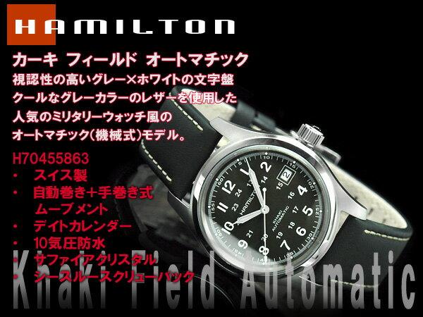 ハミルトン HAMILTON カーキ フィールド オート H70455863 腕時計【あす楽】