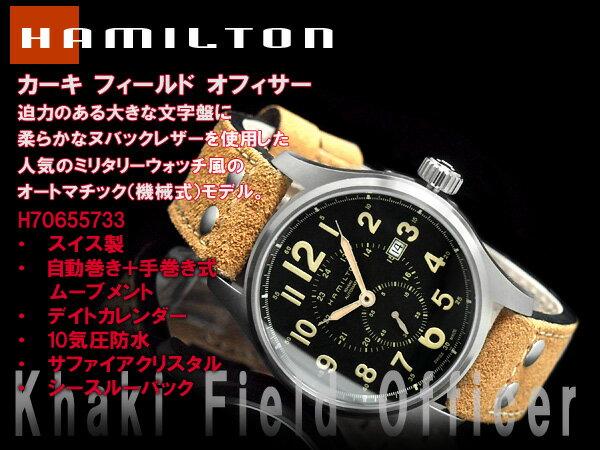 ハミルトン HAMILTON カーキ フィールド オフィサー オート H70655733 腕時計 ネコポス不可【あす楽】