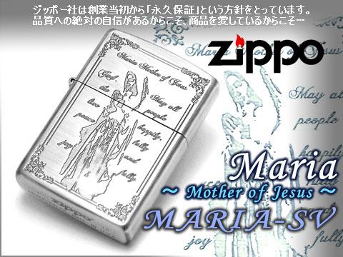 【ZIPPO】ジッポオイルライター マリア シルバー MARIA-SV【ネコポス可】