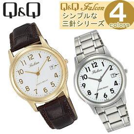 【ネコポス配送で送料無料】【CITIZEN Q&Q FALCON】シチズン キューキュー ファルコン メンズ 腕時計 選べる4種類 D010
