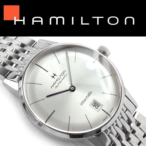 【Hamilton】ハミルトン アメリカンクラシック イントラマティック 手巻き付き自動巻き メンズ腕時計 シルバーダイアル ステンレスベルト H38455151【あす楽】