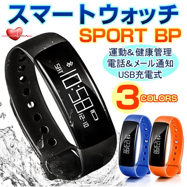 スマートブレスレット SPORT BP スマートウォッチ 健康管理 USB充電 ブラック ブルー オレンジ