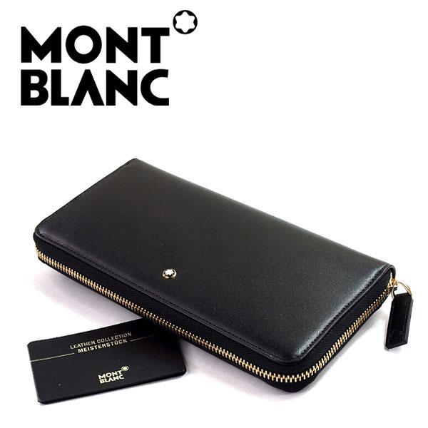 【MONTBLANC】モンブラン マイスターシュテュック MST ジップアラウンド ロングウォレット 8cc 小銭入れ付き ラウンドファスナー 長財布 レザー ブラック MB-114532