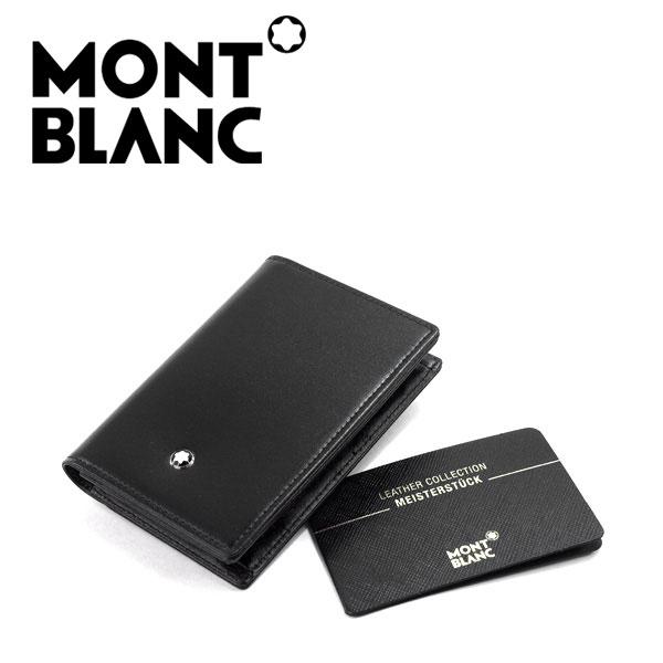 【MONTBLANC】モンブラン マイスターシュテュック 30304 ビジネスカードホルダー 2CC マチ付き メンズ レザー ブラック MB-7167