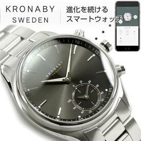 【KRONABY】クロナビー SEKEL セイケルシリーズ スマートウォッチ Bluetooth対応 クオーツ 43mm メンズ 腕時計 ステンレスベルト A1000-1906