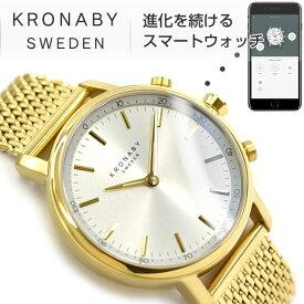 【KRONABY】クロナビー CARAT キャラットシリーズ スマートウォッチ Bluetooth対応 38mm クオーツ ユニセックス 腕時計 ステンレスメッシュベルト A1000-1916【あす楽】