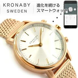 【KRONABY】クロナビー CARAT キャラットシリーズ スマートウォッチ Bluetooth対応 38mm クオーツ ユニセックス 腕時計 ステンレスメッシュベルト A1000-1920