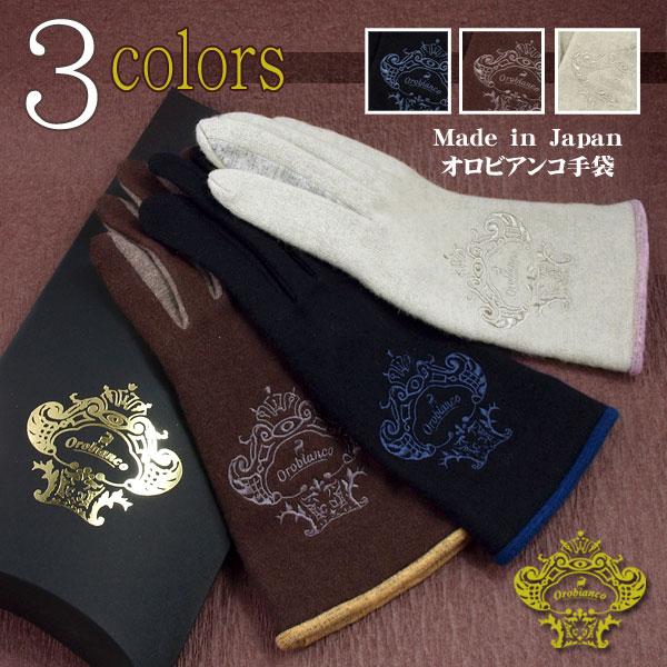 【ネコポス送料無料】 【orobianco】 オロビアンコ 日本製 選べる3カラー レディース手袋 スマホ対応 iPhone対応 アイフォン対応 アンドロイド対応 ベージュ ブラック ダークブラウン ORL-1570