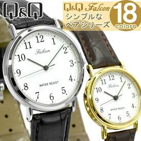 【ネコポス送料無料】【レビューを書いて1年保証】【CITIZEN Q&Q Falcon】シチズン ファルコン ペアシリーズ 腕時計