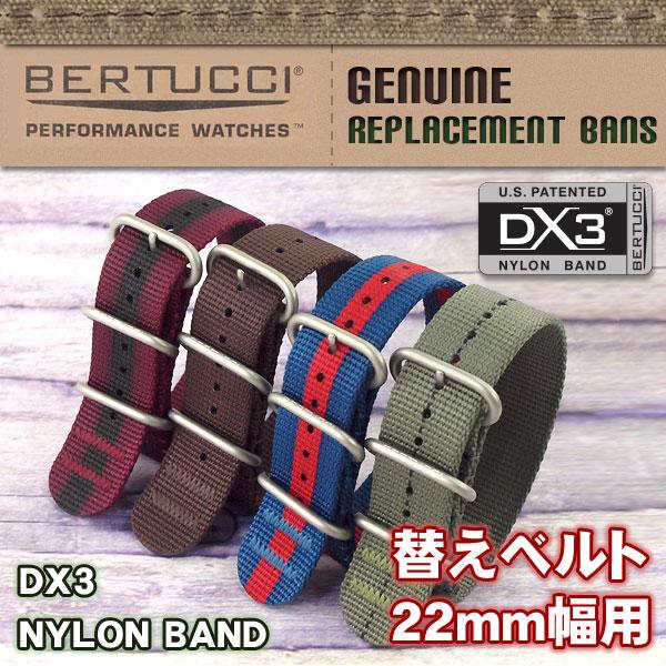 【正規品】BERTUCCI ベルトゥッチ 腕時計用替えベルト PERFORMANCE WATCH BANDS DX3ナイロンバンド 22mm幅タイプ BE-BAND-DX3-78【ネコポス可】