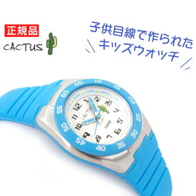 【CACTUS】カクタス 文字盤全体が光るライト機能付 クォーツ アナログ キッズ こども 用 腕時計 ライトブルー CAC-75-M03【ネコポス可】