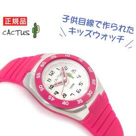 【CACTUS】カクタス 文字盤全体が光るライト機能付 クォーツ アナログ キッズ こども 用 腕時計 ピンク CAC-75-M55【ネコポス可】
