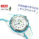 【CACTUS】カクタス 文字盤全体が光るライト機能 クォーツ アナログ キッズ こども 用 腕時計 ホワイト ライトブルー CAC-78-M11【ネコポス可】