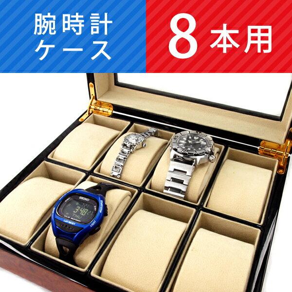 Rapport ラポート 腕時計ケース ボックス型 ウッド調 木目 ガラス板 8本収納 ブラウン ブラック B242 ネコポス不可