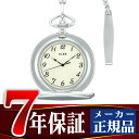【SEIKO ALBA】セイコー アルバ ポケットウオッチ SEIKO ALBA POCKET WATCH 懐中時計 提げ時計 メンズ レディース AQGK451