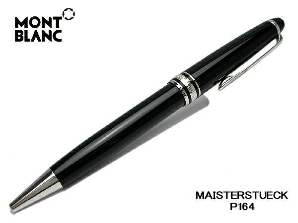 P164 2866 MONTBLANC モンブラン マイスターシュテュック プラチナライン クラシック ボールペン Meisterstuck Platinum classique 2年保証 高級ペン 贈り物 MB-P164