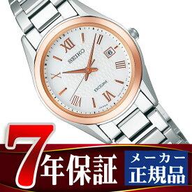 【SEIKO DOLCE&EXCELINE】セイコー ドルチェ&エクセリーヌ ソーラー 電波 チタン ペアモデル レディース 腕時計 コンフォテックスチタン SWCW150