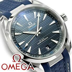 OMEGA オメガ シーマスター アクアテラ 自動巻き機械式 クロノメーター メンズ腕時計 ブルーダイアル ブルーラバーベルト 220.12.41.21.03.001