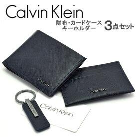 【Calvin Klein】カルバンクライン レザー3点セット 二つ折り財布 カードケース キーホルダー ネイビー 7943-NV-3SET【あす楽】