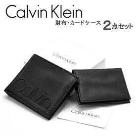 【Calvin Klein】カルバンクライン レザー2点セット 二つ折り財布 二つ折りカードケース ブラック 9523-BLK【あす楽】