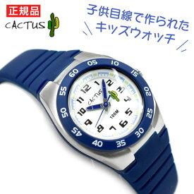 【CACTUS】カクタス 文字盤全体が光るライト機能付 クォーツ アナログ キッズ こども 用 腕時計 ネイビー CAC-75-M04【ネコポス可】【あす楽】