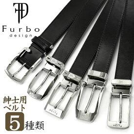 【スーパーセール限定!!半額!!】【Furbo design】フルボデザイン 紳士用 ベルト 選べる5種類 牛革 カーフ ブラック FDB007 FDB008 FDB009 FDB010 FDB011