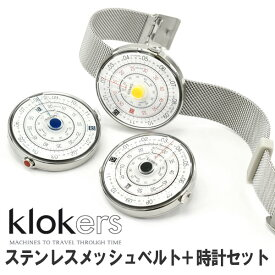 【klokers】クロッカーズ スイス製 高精度 クオーツ 腕時計 懐中時計 時計+ステンレスメッシュベルトセット ディスクウォッチ カラフル ベルトの付け替え可能 2年保証 正規品 メンズ レディース ユニセックス KL-05-01