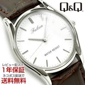 【ネコポス配送で送料無料】【レビューを書いて1年保証】シチズン CITIZEN Q&Q キューキュー Falcon ファルコンウォッチ メンズ 腕時計 ホワイトダイアル ブラウン レザーベルト QA00-321