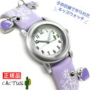 【CACTUS】カクタス ハート 星 チャーム付 クォーツ アナログ キッズ こども 用 腕時計 ライトパープル CAC-28-L09【…