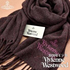 在庫限りの緊急セール♪【送料無料】Vivienne Westwood 2020年新作 ヴィヴィアンウエストウッド ヴィヴィアン マフラー レディース ロゴ入り ストール 無地 バーガンディ VV20-I401-BURGUNDY
