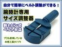 Wt belt adjust a