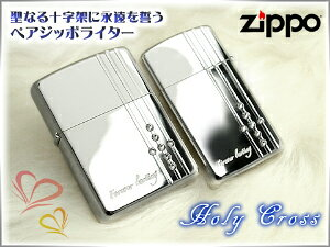 【ZIPPO】ペアジッポオイルライター 片面加工 Holy Cross ホーリークロス シルバー FL-SP【ネコポス可】