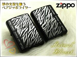 ZIPPO ペアジッポオイルライター 片面加工 Animal Planet Zebra アニマルプラネット ゼブラ ZB-PR【ネコポス不可】