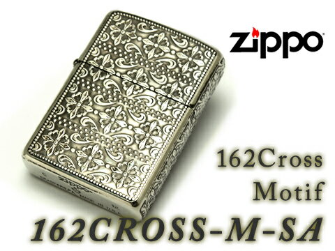 【ZIPPO】ジッポオイルライター アーマー 5面加工 162 Cross Motif 162クロスモチーフSA シルバー 162CROSS-M-SA【ネコポス可】【あす楽】