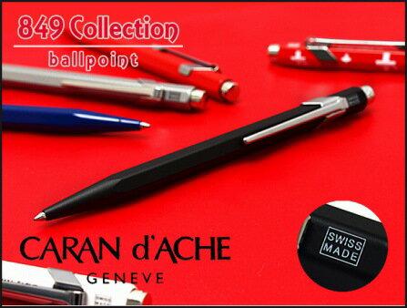 CARAN d'ACHE カランダッシュ 849ボールペン ブラック NF0849-009(高級ブランドギフトプレゼント就職祝い入学祝い男性女性おしゃれ)【ネコポス可】【あす楽】